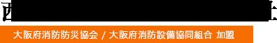 西日本防災サービス株式会社